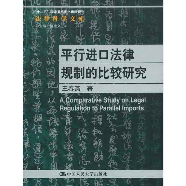 A comparative study of the legal regulation of parallel imports of genuine Wang Chunyan works full shipping spot