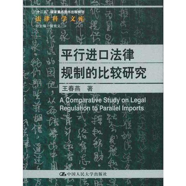 並行輸入法規制の比較研究王春燕著作正規満包郵スポット