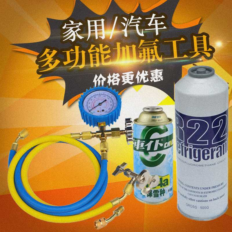 Fluorine kit car air conditioning and refrigerant air conditioning freon refrigerant R22/134a with air conditioner