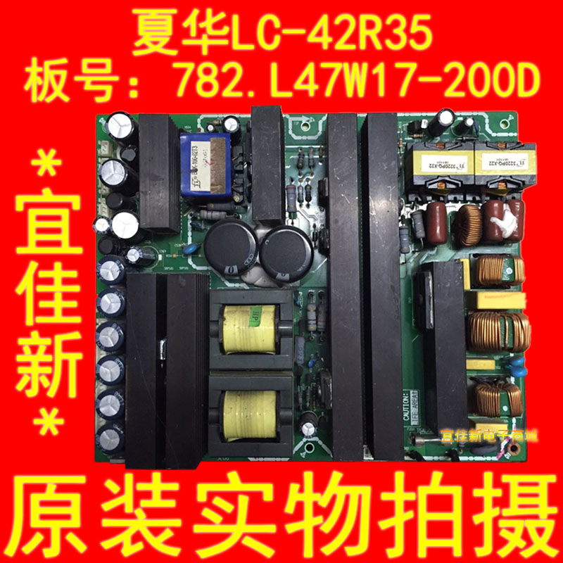 Disassemble the original Xoceco LC-42R35 LCD TV power board 782.L47W17-200D test S