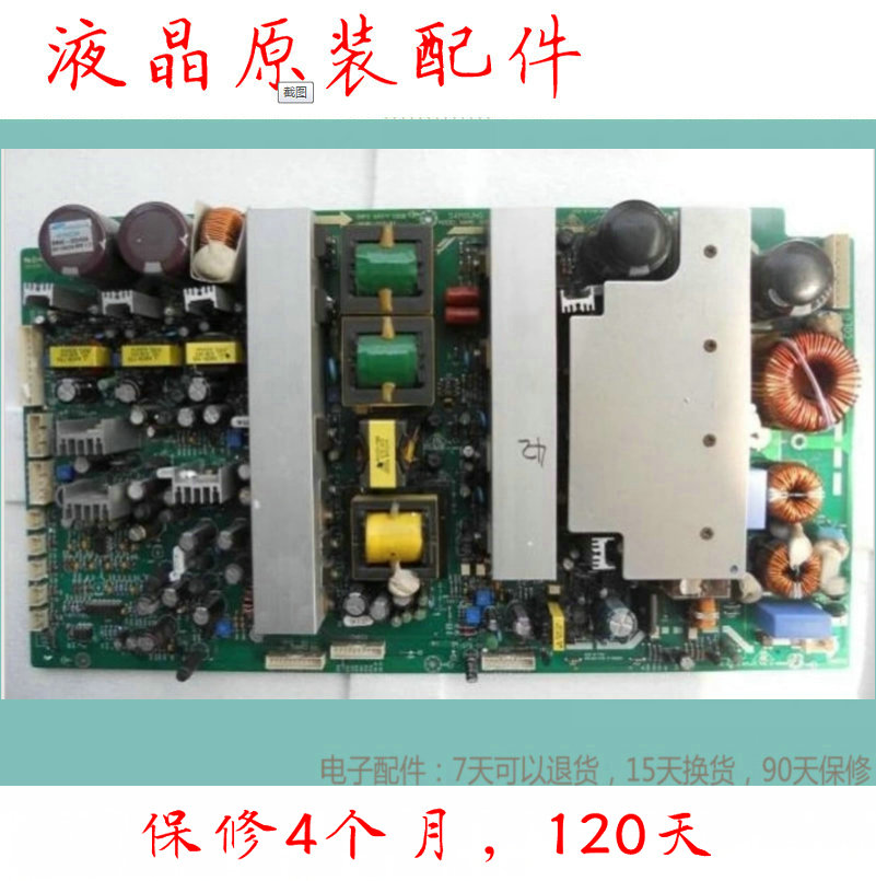 43 inch LCD flat panel TV, SKYWORTH 43PAAHV screen motherboard, high voltage power supply integrated core board BBY28