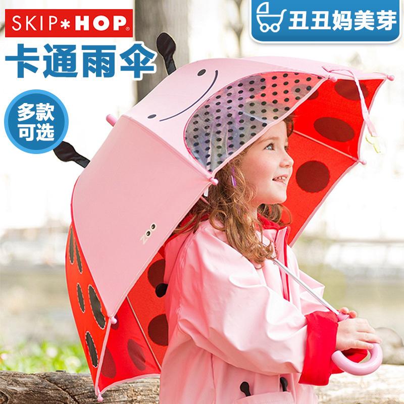 美国原装进口SKIP HOP卡通动物儿童雨伞幼儿园专用男女童直柄
