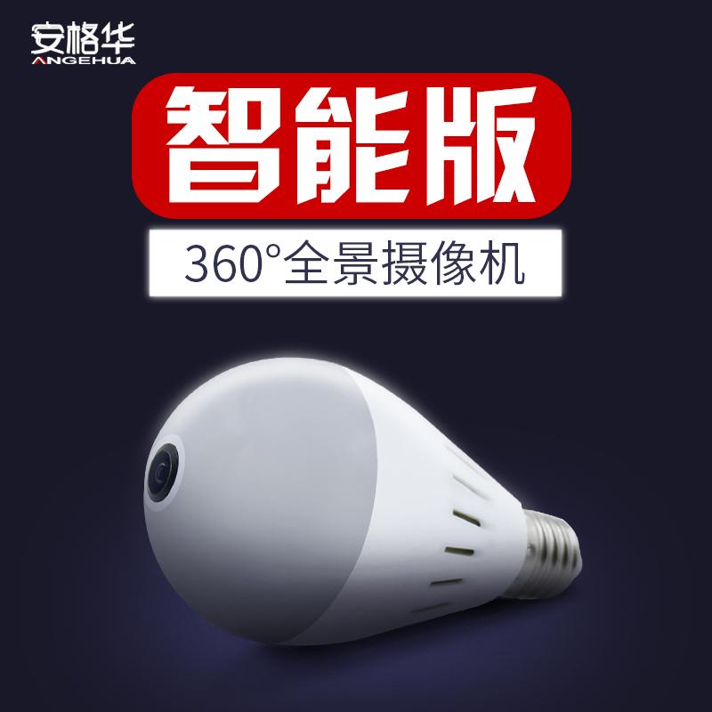 كاميرا مراقبة لاسلكية لمبة 360 درجة بانورامية واي فاي الهواتف الذكية هد الرؤية الليلية مشاهدة مجموعة المنزلية