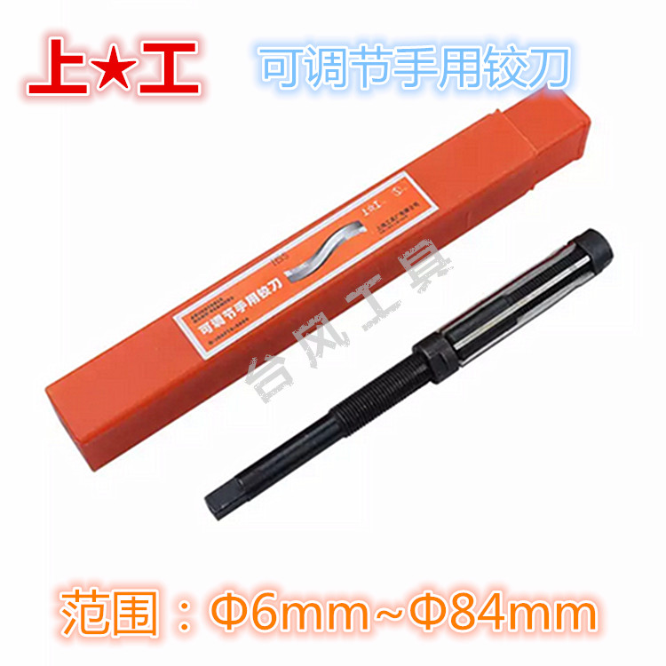 Work adjustable hand reamer phi 17mm~ phi 84mm edge blade with the steel material