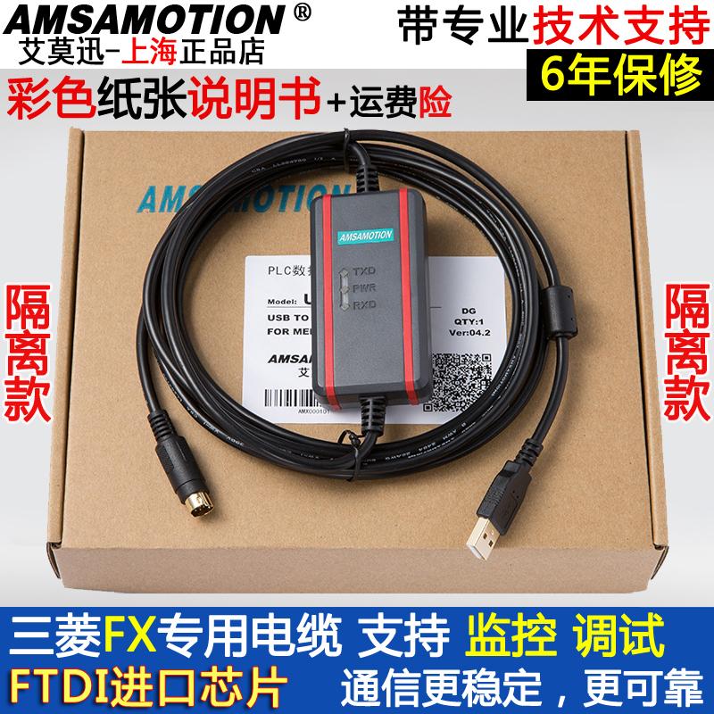 三菱FX1N / FX2N / FX1S / FX3U用plcプログラミングケーブル/データ/下載線usb-SC09-FX +