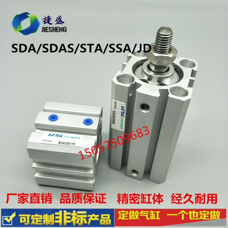 JD/SDA/SDAS/STA/SSA100-5/10/15/20/25/30/40/50-100S õhuke silinder