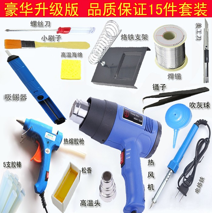 N0.220235250 internal electric soldering iron 20w35w50w welding Pen Set