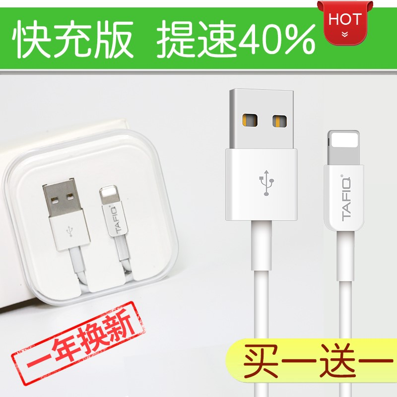 IPhone7 data line 6sSE lengthened iPad mobile 6Plus dedicated single head charger line