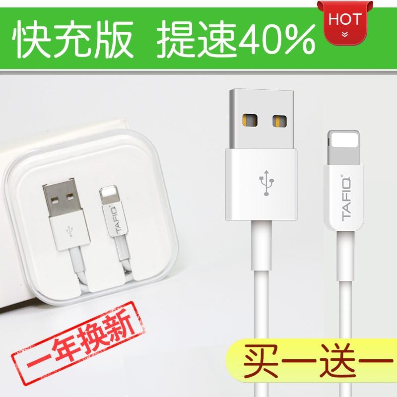 6 Datos de metal trenzado de nylon, una línea de teléfono de línea iPhone6s5s iPad4 solo la cabeza