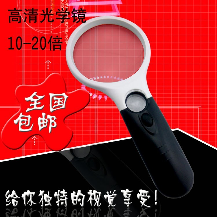 10 times the handheld magnifying glass led20 times with the lights of the elderly