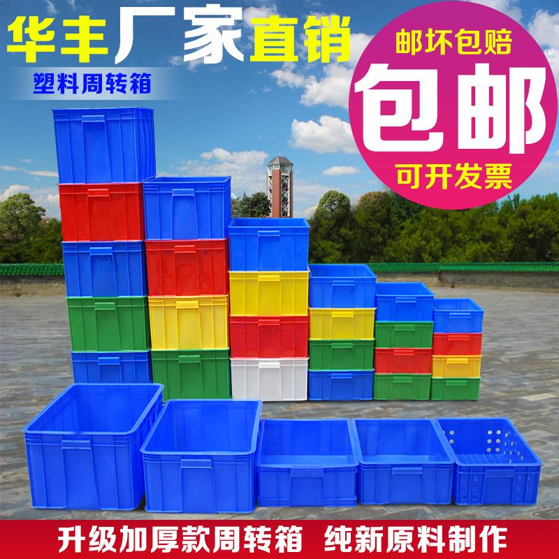 en rektangulär låda utan täckning av plast lådor på fält - mat - box turtle behållare av plast.
