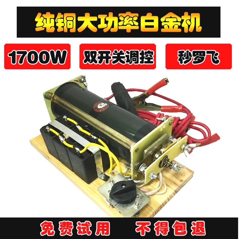 Old craftsman handmade 1700W platinum head inverter booster full copper coil transformer fresh machine