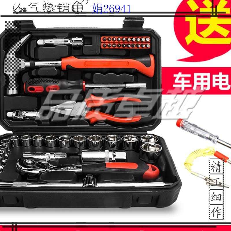 Make exquisite tool kit, flying wrench, sleeve, decoration car, car kit, car maintenance tool