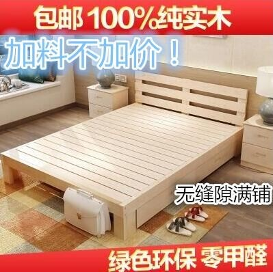 Modern minimalist solid wood beds, 1.5 double beds, 1.8 adult beds, 1 meters, 2 beds, simple beds, pine beds for children