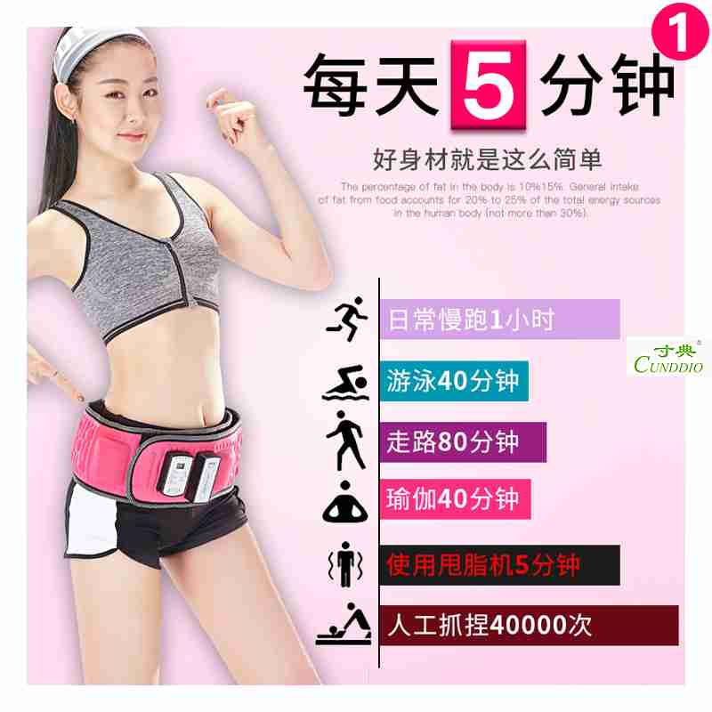 Lazy slimming liposuction machine heating belt vibration massage abdomen thin waist belt and body weight