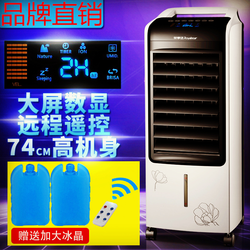Mobile air cooler chanlengxing water-cooled air conditioning fan cooling fan household air-conditioning refrigeration industry commercial air conditioners