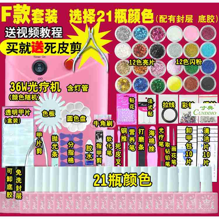 Photo mechanical durable nail polish glue nail tool kit for beginners