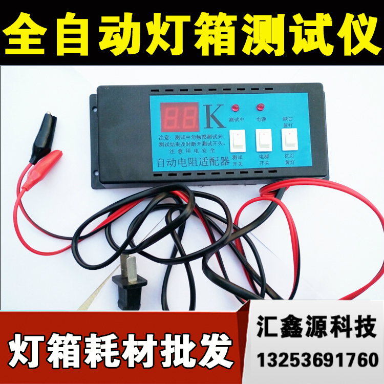 Ad LED tester LED lamp electronic lamp tester automatic resistor configuration controller