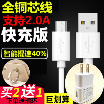 Jin e8m6pluss7s5s9s5.1m5 mobile phone data line 2 meters fast charger original