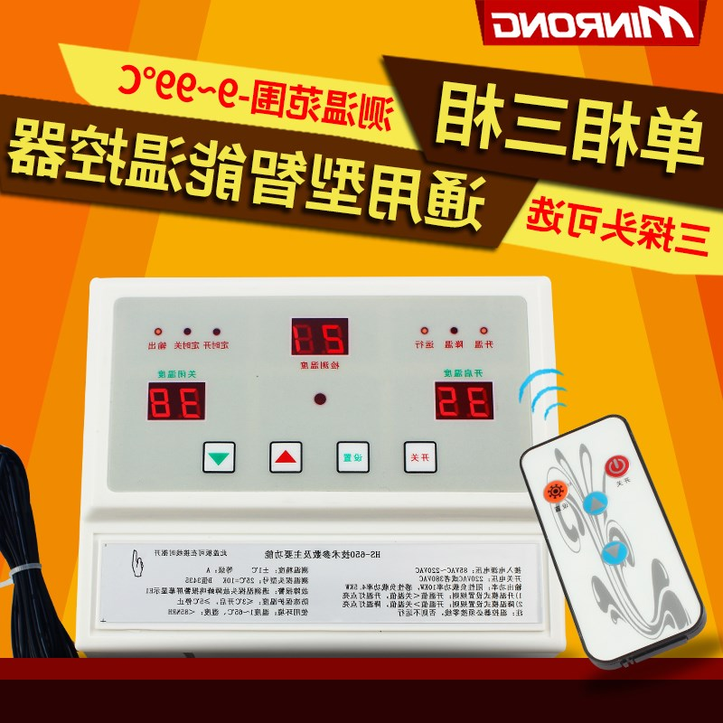 Temperature control switch, three phase single phase universal temperature controller, temperature controller 380V220V