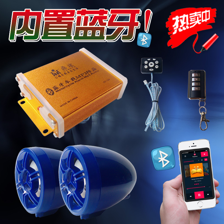Moto elettrica conversione audio mp3 subwoofer impermeabile host Bluetooth auto stereo vivavoce chiamata 12 v