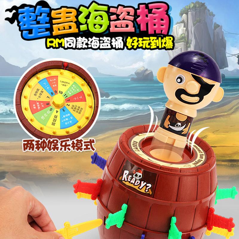 (超大號)海盜桶running man同款 游戲聚會惡搞整蠱整人玩具黑胡娃