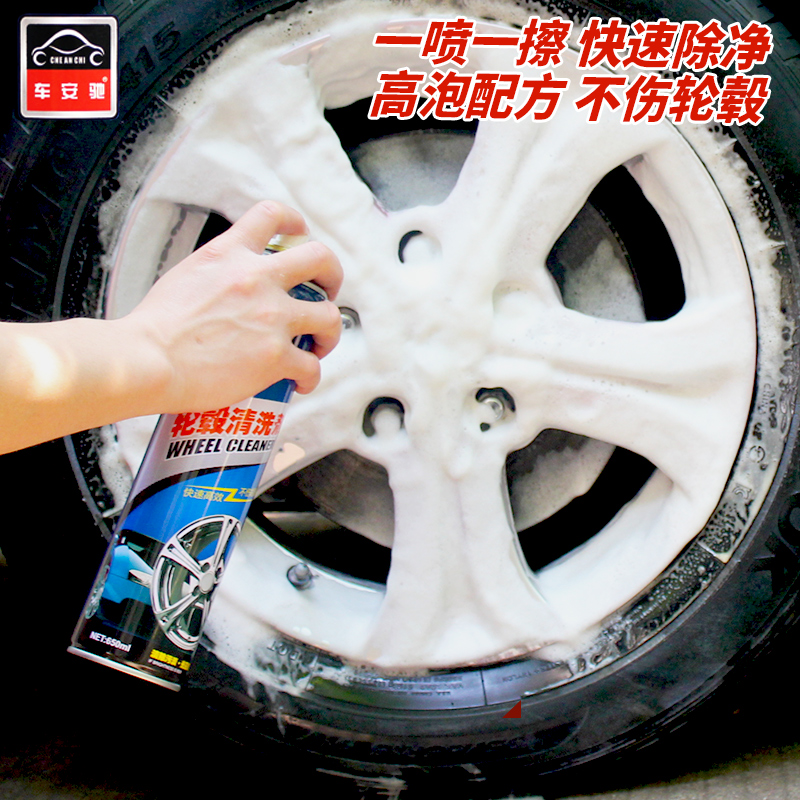 Automobile hub cleaning agent, aluminum alloy steel ring rust remover, iron dust removal asphalt asphalt, paint brightener cleaning