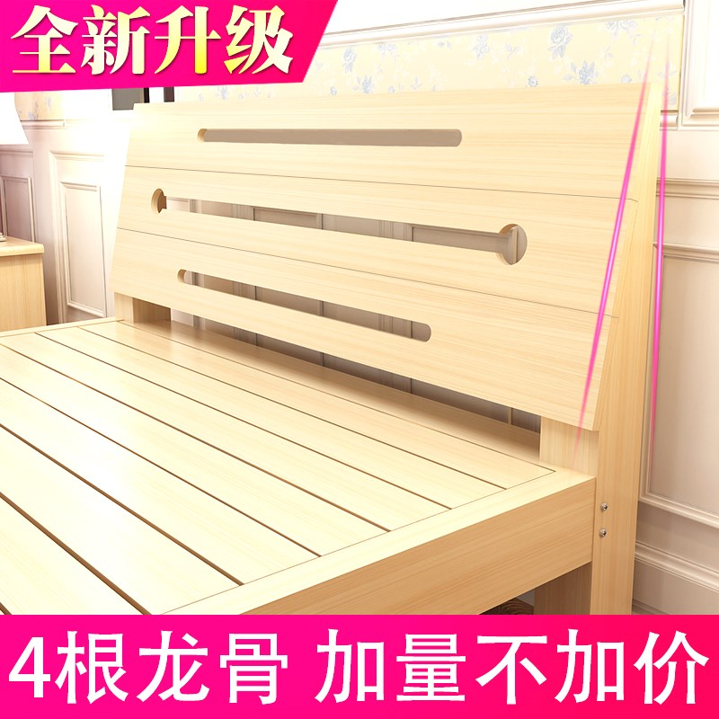A simple wooden bed single bed 1.2 adult 1.5 wooden plank bed type modern minimalist double economy dipropionate