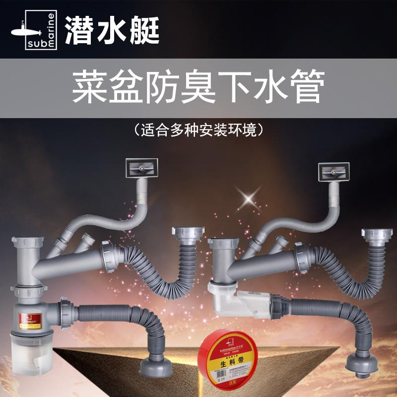 El submarino bajo el fregadero de la cocina la cocina de agua y drenaje de agua de dos tanques de agua de piscina de los accesorios