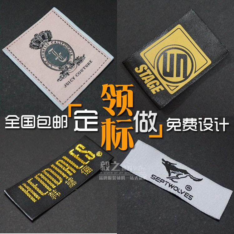 Cloth mark lingbiao custom label label tag code mark customized Xibiao lingbiao customized clothing