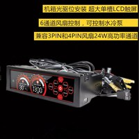 CD driver, fan governor, fan governor, chassis fan governor, computer LCD touch
