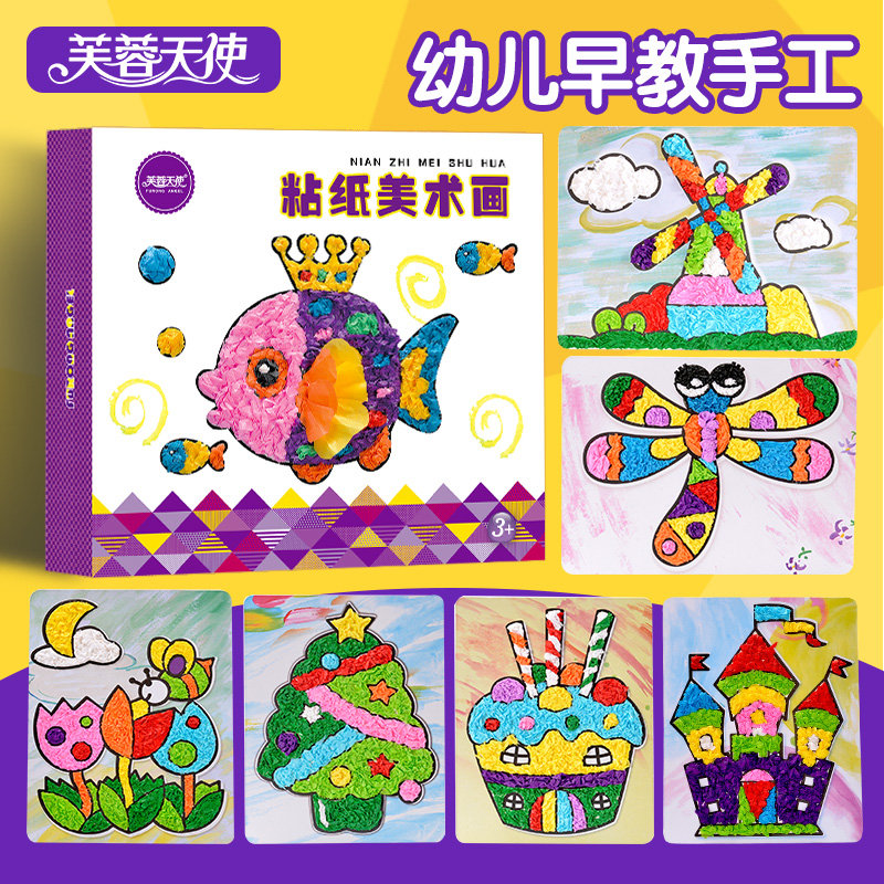 Children's creative hand rubs paper, rubs the paper picture, DIY material package, kindergarten paper, picture, sticker, toy