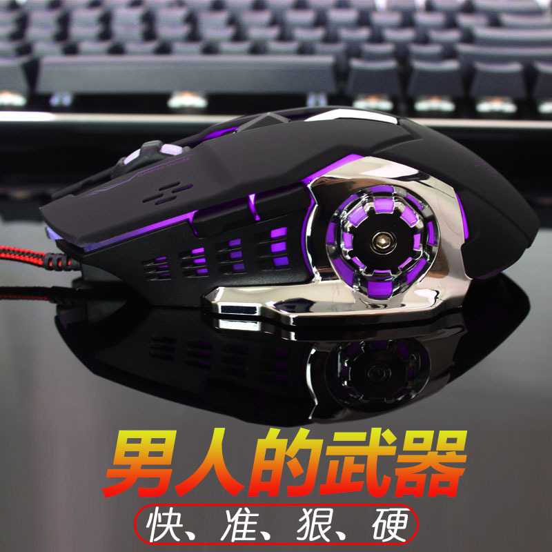 Mechanical game mouse silent mute, macro cable USB desktop computer mouse