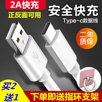 Jin S8S6M5PlusW909 mobile phone data line charging cable Type-C interface blind plug genuine original