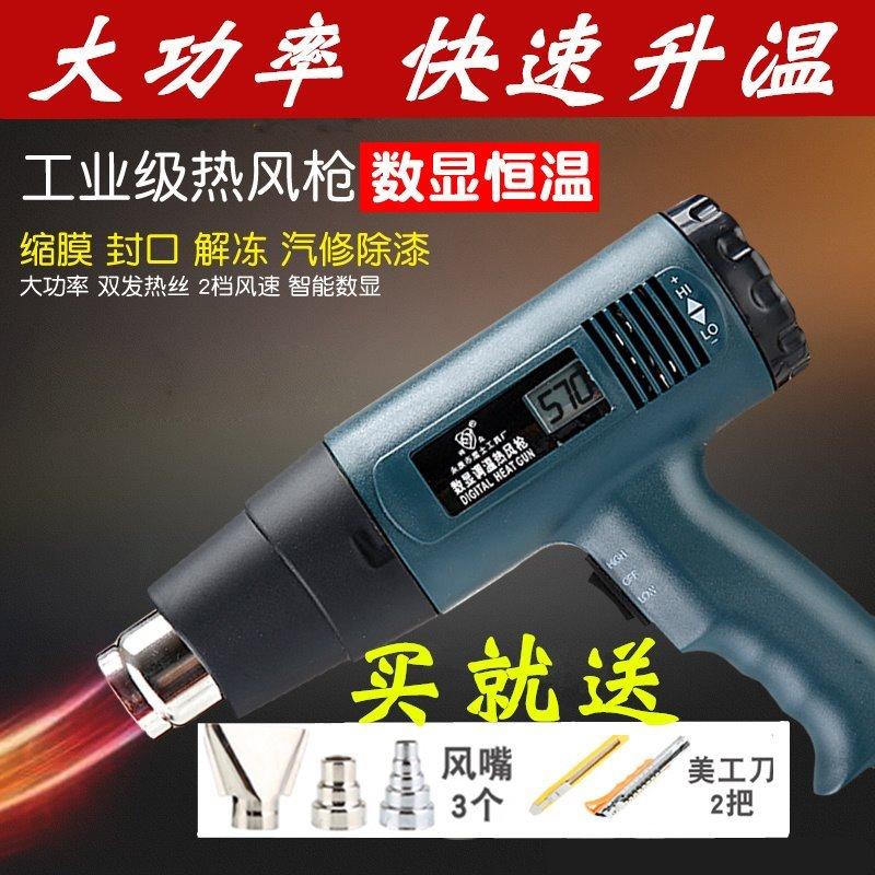 El soplete de tuberías de plástico Industrial el viento soplando con la boca el tubo de calor para la calefacción eléctrica