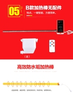 Electric water heater heating rod intelligent thermostatic heating pipe of hydropower heater household electric water stick