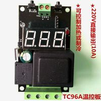 TC96A: warmfloor plumbing thermostat, ceramic lamp heating / cooling crawler aquarium digital temperature control module