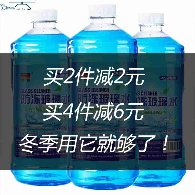 2 bottled non concentrated windshield wiper glass gas car windshield windshield water antifreeze the winter supplementary liquid