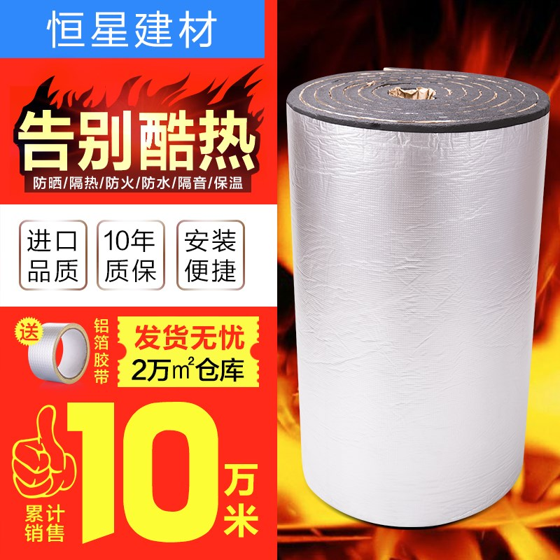 The roof insulation board insulation fireproof aluminum foil air conditioning heat insulation cotton self-adhesive roof insulation sunscreen