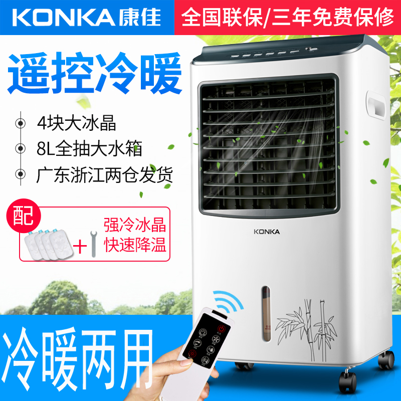Air conditioning fan cooling and warming dual-purpose household refrigeration mute cooler chanlengxing remote mobile timing cooling fan