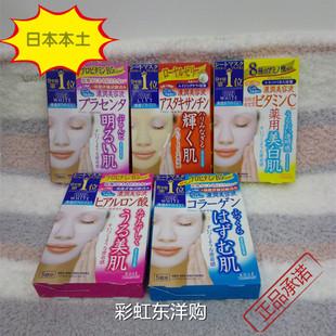日本代购KOSE高丝保湿弹力美白淡斑紧致提亮补水面膜玻尿酸正品