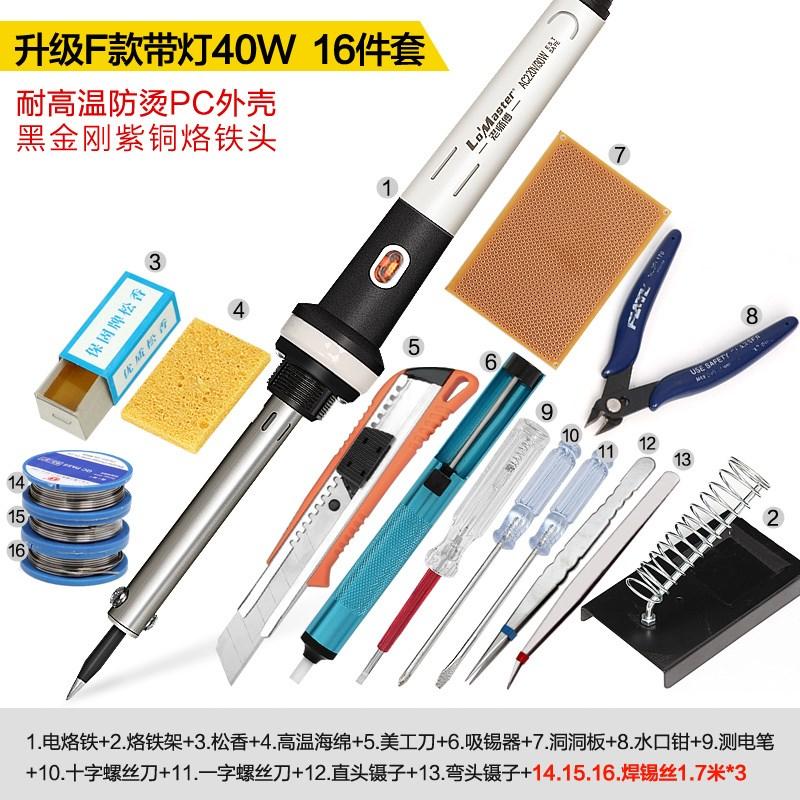 Electric iron drop constant temperature electric iron welding soldering iron pen set household power electronic solder welding