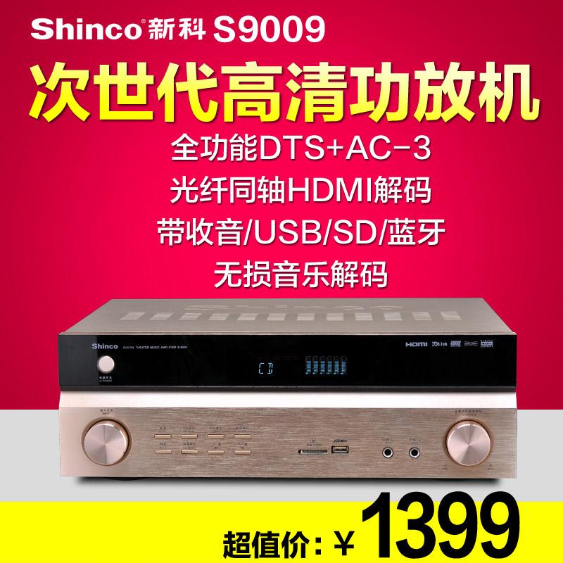 Shinco/ Shinco S-9009 бытовой 5.1 большой мощности профессиональных HIFI усилитель ktv цифровой bluetooth усилитель