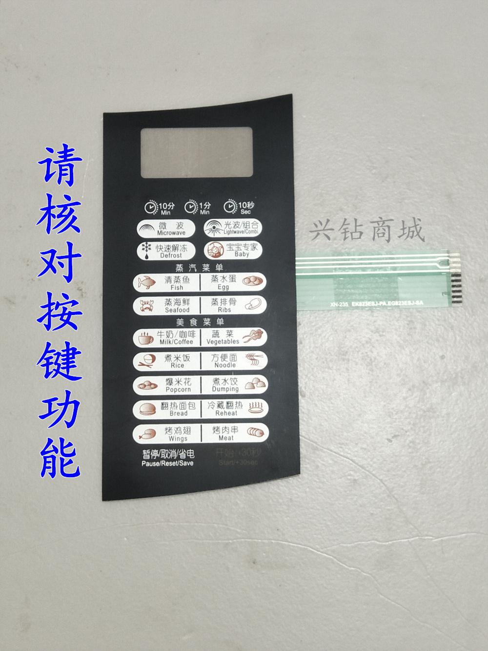 [1] إرسال شراء 2 ميديا الميكروويف لوحة / زر التحكم EG823ESJ-SAEK823ESJ-PA