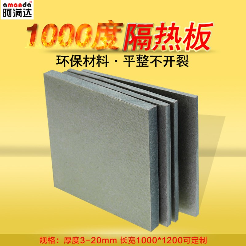 1000 degree mold heat insulation board, high temperature insulation board, insulation material, insulation plate zero cutting processing customized 3-30mm