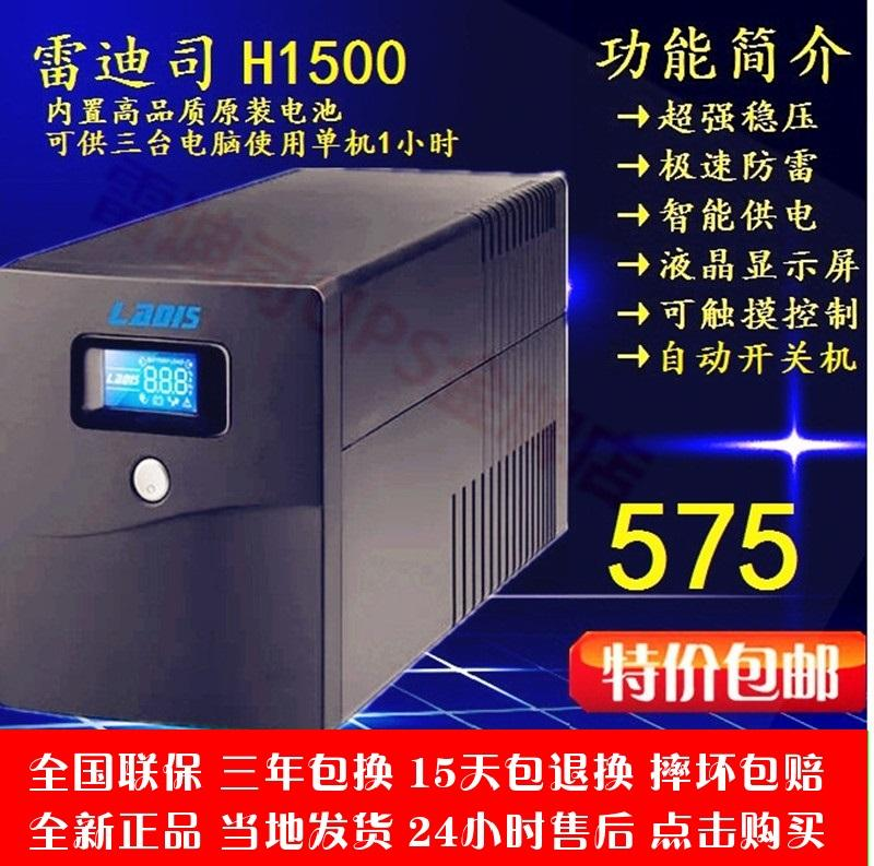 Reddy company UPS uninterruptible power supply H1500VA power automatic switch machine single server computer for 1 hours