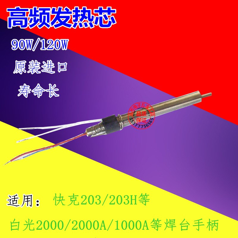 VH90 90W BK2000ABK1000 high frequency heater electric iron soldering handle crack 203H heater