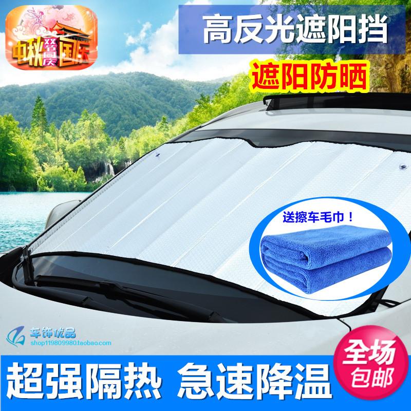 Automóveis Great Wall hover H5 com Filme de alumínio Guarda - sol Guarda - sol do carro Da viseira antes com isolamento térmico