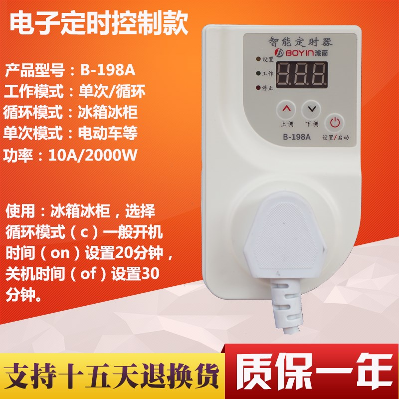 Refrigerator switch, refrigerator mate, electronic temperature control timer, energy saving switch, temperature control socket, digital display A