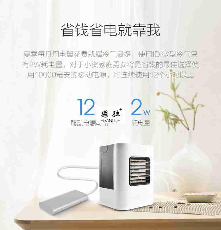 Mini portátil Mini ventilador recarregável do dormitório de 6 polegadas Mini ar condicionado refrigeração silencioso